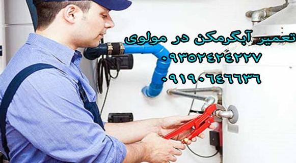 روش تعمیر و سرویس آبگرمکن در منطقه مولوی