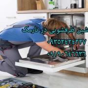 تعمیر دستگاه ماشین ظرفشویی نارمک
