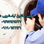 تعمیر دستگاه ماشین لباسشویی مولوی